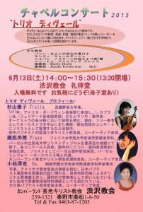 2015.6.13.渋沢教会