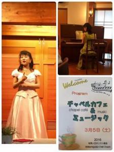 松見ヶ丘カフェコンサート
