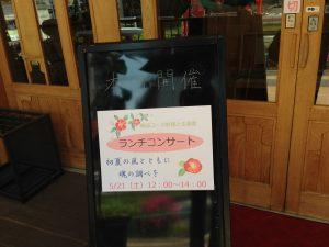 恵泉にてコンサート